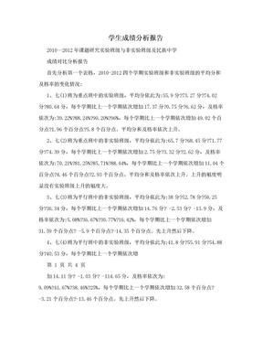 学生成绩分析报告.doc