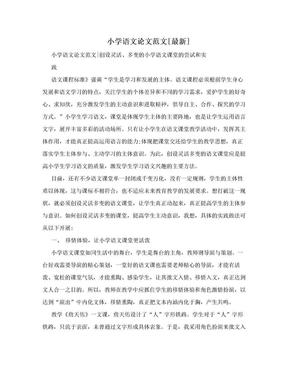 小学语文论文范文[最新].doc