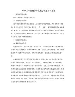 小学三年级起步作文教学课题研究方案.doc
