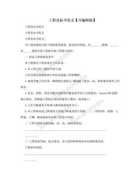 工程竞标书范文【可编辑版】.doc