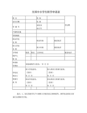 全国中小学生转学申请表(湖北可用).doc