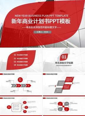 红色风格新年商业计划书PPT通用模板.pptx