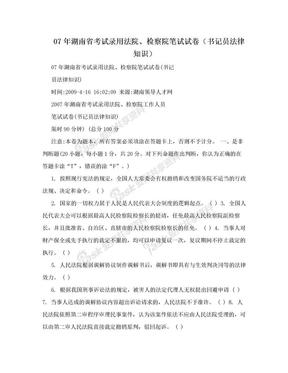 07年湖南省考试录用法院、检察院笔试试卷(书记员法律知识).doc