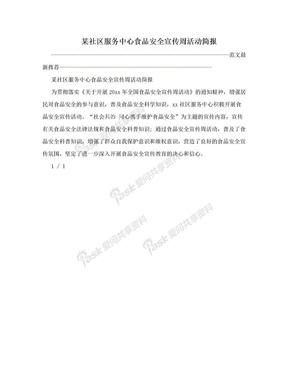 某社区服务中心食品安全宣传周活动简报.doc