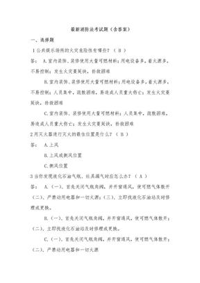 最新消防法考试题(含答案).doc