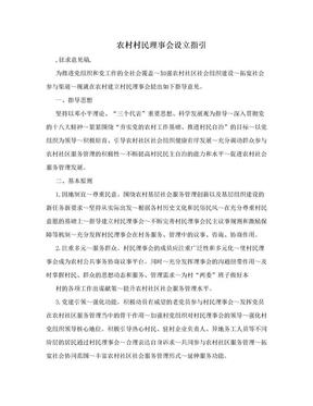 农村村民理事会设立指引.doc