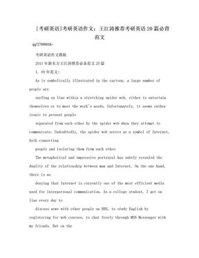 [考研英语]考研英语作文:王江涛推荐考研英语20篇必背范文.doc