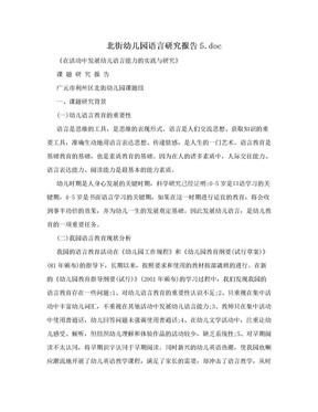 北街幼儿园语言研究报告5.doc.doc