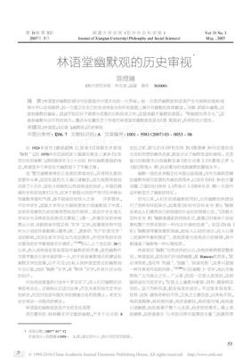 林语堂幽默观的历史审视.pdf
