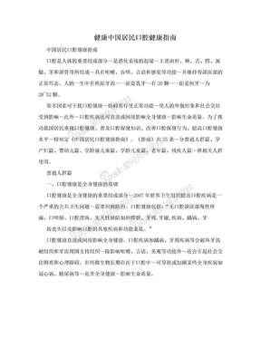 健康中国居民口腔健康指南.doc