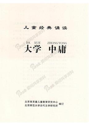 注音版大学中庸.pdf