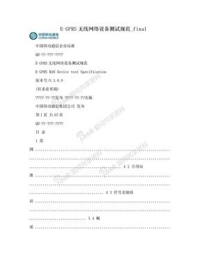 E-GPRS无线网络设备测试规范_final.doc