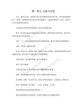 高中必修3_文化生活知识框架(最新版本).doc