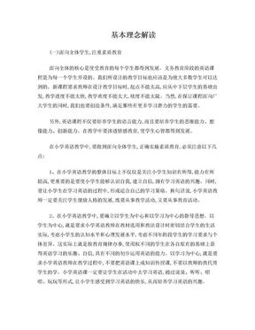 小学英语新课程基本理念解读.doc