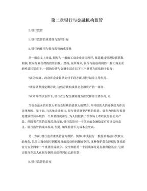 现代金融业务第二版翻译第二章.doc