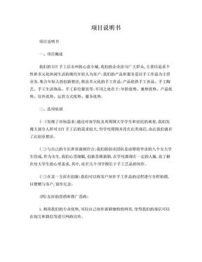 DIY手工店创业计划项目说明书.doc