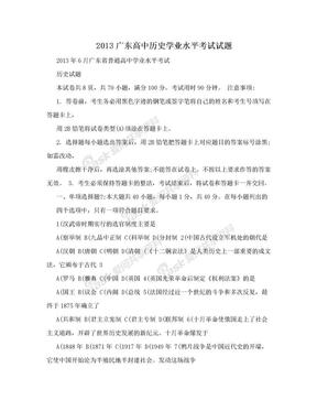 2013广东高中历史学业水平考试试题.doc
