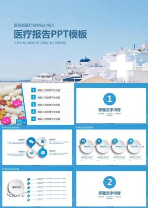 蓝色医疗报告PPT总结PPT模板模板