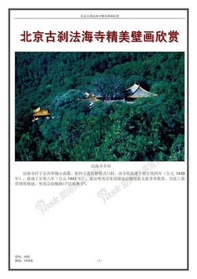 北京古刹法海寺精美壁画欣赏.pdf