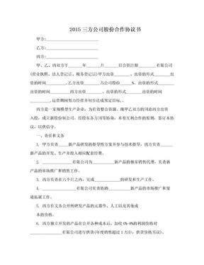 2015三方公司股份合作协议书.doc
