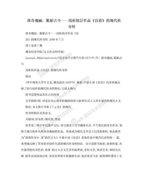 离奇瑰丽,脱胎古今——浅析徐訏作品《盲恋》的现代传奇性.doc