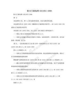 防火门新标准GB12955-2008.doc