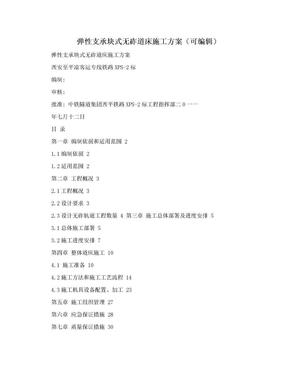 弹性支承块式无砟道床施工方案(可编辑).doc