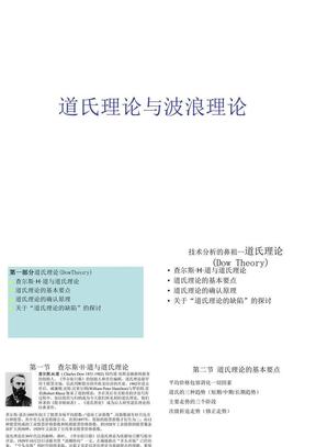波浪理论与道氏理论讲解.ppt