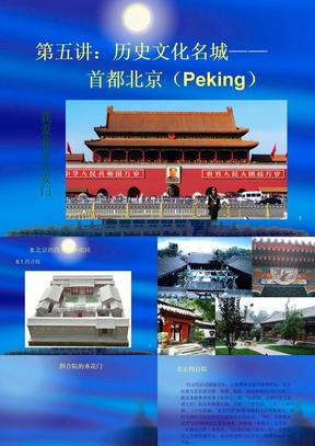 第五讲:历史文化名城—首都北京2.ppt
