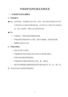 环境保护法律法规.doc