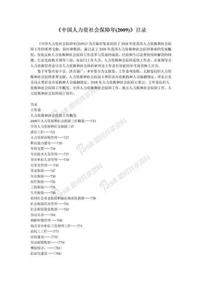 中国人力资源和社会保障年鉴2009目录.doc
