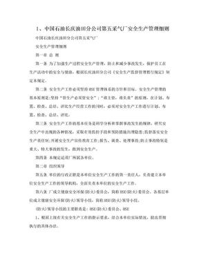 1、中国石油长庆油田分公司第五采气厂安全生产管理细则.doc