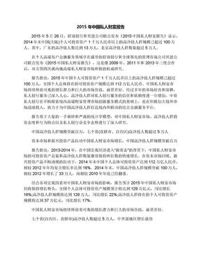 2015年中国私人财富报告.docx