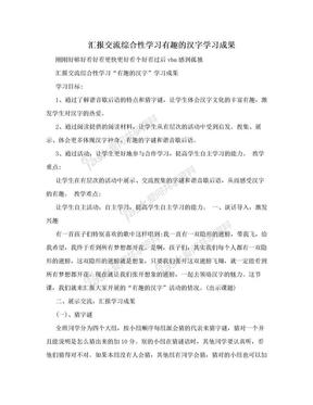 汇报交流综合性学习有趣的汉字学习成果.doc