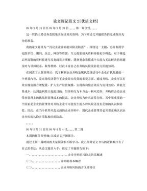 论文周记范文2[优质文档].doc