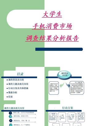 大学生手机消费市场调查报告.ppt