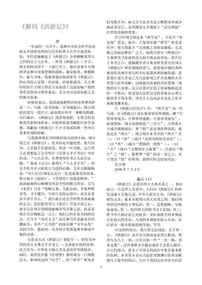 《解碼〈西游記〉》.doc