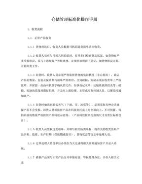 仓储管理标准化操作手册.doc
