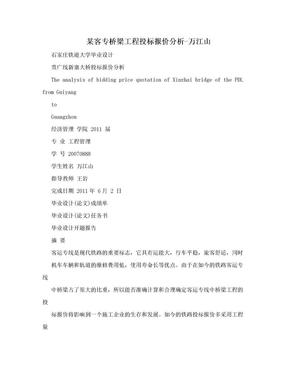某客专桥梁工程投标报价分析-万江山.doc