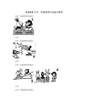 【最新】小学一年级看图写话练习集萃.doc