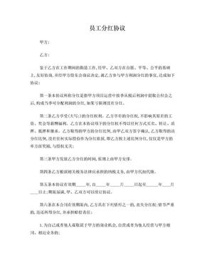 员工分红协议范本.doc
