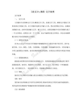 [论文]Ps教程-文字处理.doc