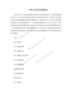 中华人民共和国税法.doc