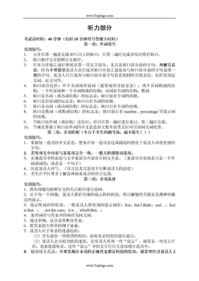 BEC高级听力分册.doc