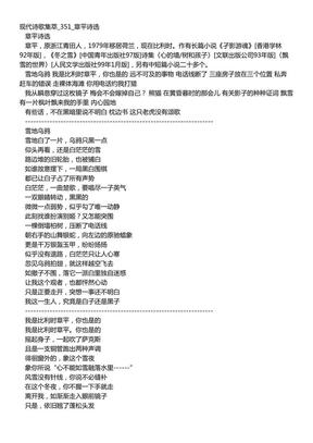 现代诗歌集萃_351_章平诗选.PDF