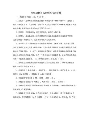 水生动物类执业兽医考试资料.doc