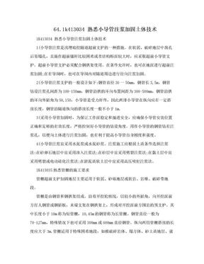 64.1k413034 熟悉小导管注浆加固土体技术.doc