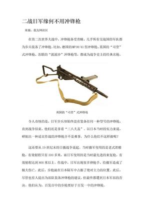 二战日军缘何不用冲锋枪.doc