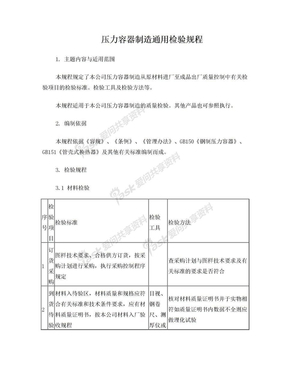 压力容器制造通用检验规程.doc