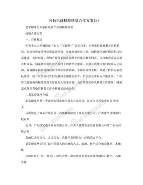 各县电商精准扶贫合作方案(2).doc